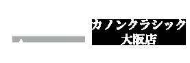 カノンクラシック大阪