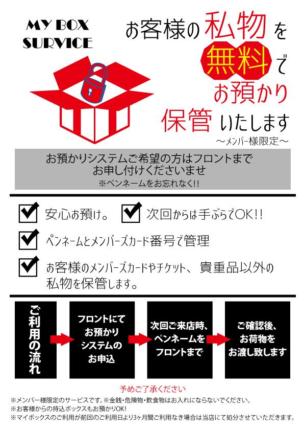 大阪MyBoxサービス_web