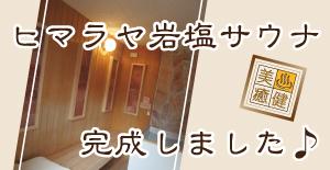岩塩サウナ_eye