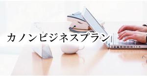 ビジネスプラン_eye
